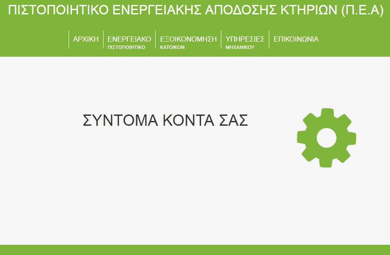 energeiakoi.gr